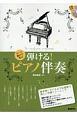 コード進行で学ぶ 弾ける!ピアノ伴奏 曲を弾いているような感覚で楽しい伴奏トレーニング