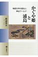 かぐや姫と浦島 物語文学の誕生と神仙ワールド
