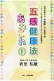 五感健康法 あれこれ 岐阜新聞夕刊「夕閑帳」自己執筆文集(3)