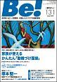 季刊 Be! 依存症・AC・人間関係・・・回復とセルフケアの最新(131)