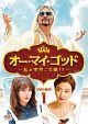 オー・マイ・ゴッド~私が突然ご令嬢!?~DVD-BOX1
