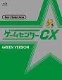 ゲームセンターCX ベスト セレクション Blu-ray(緑盤)