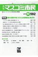 月刊 マスコミ市民 ジャーナリストと市民を結ぶ情報誌(592)