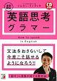 超英語思考グラマー CD BOOK
