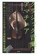 クラシック音楽とアマチュア W・W・コベットとたどる二十世紀初頭の音楽界