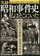 実録・昭和事件史 私はそこにいた 証言と新事実で綴る「決定的瞬間」の真相
