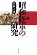 昭和陸軍の研究(上)