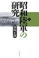 昭和陸軍の研究(下)