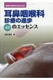 耳鼻咽喉科診療の進歩 40のエッセンス