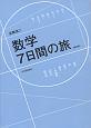 数学 7日間の旅<新装版>