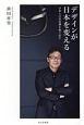 デザインが日本を変える 日本人の美意識を取り戻す