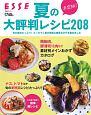 夏の大評判レシピ208<決定版>