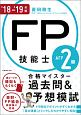 FP技能士2級・AFP 合格マイスター 過去問&予想模試 2018-2019