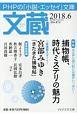 文蔵 2018.6 PHPの「小説・エッセイ」文庫