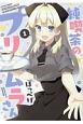 純喫茶のプリムラさん(1)