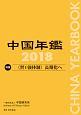 中国年鑑 2018 特集:<習1強体制>長期化へ