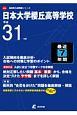 日本大学櫻丘高等学校 平成31年 高校別入試問題シリーズA25