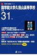 国学院大学久我山高等学校 平成31年 高校別入試問題シリーズA31