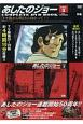 あしたのジョー COMPLETE DVD BOOK (3)