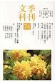 季刊 文科 特集:澤田隆治 テレビの誕生とお笑い(後) (74)