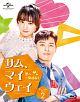 サム・マイウェイ~恋の一発逆転!~ Blu-ray SET2