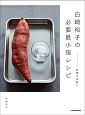白崎裕子の必要最小限レシピ