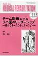 MEDICAL REHABILITATION 2018.5 チーム医療の中のリハ医のリーダーシップ-様々なチームシチュエーション- Monthly Book(222)