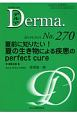 Derma. 2018.5 夏前に知りたい! 夏の生き物による疾患のperfect cure Monthly Book(270)