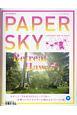 PAPER SKY 地上で読む機内誌(56)