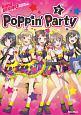 バンドリ! オフィシャル・バンドスコア Poppin'Party (2)