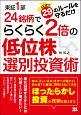 東証1部24銘柄でらくらく2倍の低位株選別投資術 とにかく29のルールを守るだけ
