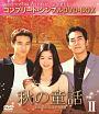 秋の童話 BOX2 <コンプリート・シンプルDVD-BOX>