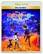リメンバー・ミー MovieNEX(Blu-ray&DVD)