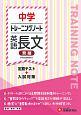 中学 トレーニングノート 英語長文 発展 定期テスト+入試対策