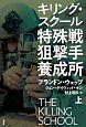 特殊戦狙撃手養成所(上) キリング・スクール