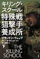 特殊戦狙撃手養成所(下) キリング・スクール