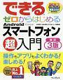 できるゼロからはじめる Androidスマートフォン超入門<改訂3版>