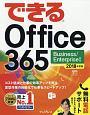 できるOffice 365 Business/Enterprise対応 無料電話サポート付 2018