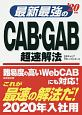 最新最強のCAB・GAB超速解法 2020
