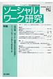 ソーシャルワーク研究 44-1 特集:「我が事・丸ごと」地域共生社会の実現にソーシャルワーク 社会福祉実践の総合研究誌