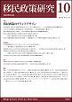 移民政策研究 (10)