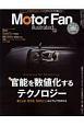 Motor Fan illustrated テクノロジーがわかると、クルマはもっと面白い(140)