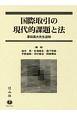 国際取引の現代的課題と法 澤田壽夫先生追悼