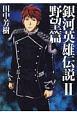 銀河英雄伝説 野望篇 (2)