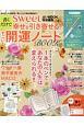 sweet占いBOOK特別編集 書くだけで幸せを引き寄せる! すごい開運ノート BOOK