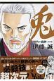 兎-野性の闘牌-<愛蔵版> (11)