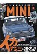 CLASSIC MINI magazine (49)