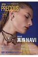 JAPAN PRECIOUS Summer2018 ジュエリー専門誌の決定版(90)