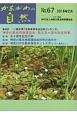 かながわの自然 2018.2 神奈川県自然保護協会 創立五十周年記念特集 (67)