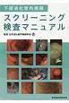 下部消化管内視鏡スクリーニング検査マニュアル